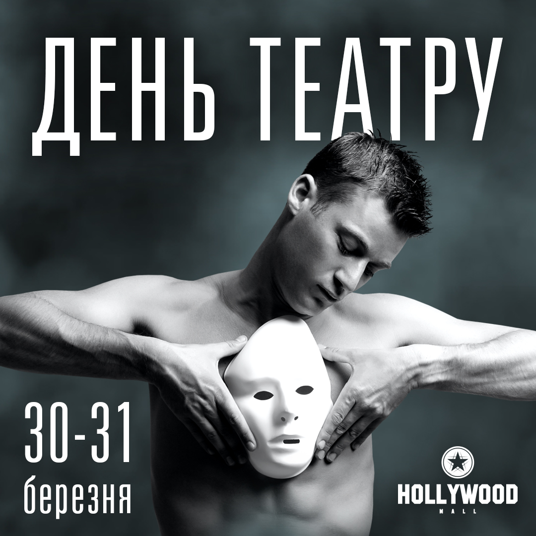 День театру у ТРЦ HOLLYWOOD