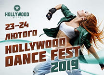 Hollywood dance fest 2019 у ТРЦ HOLLYWOOD